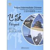 飞跃:汉语中级教程(学生用书·上册)(附MP3光盘1张)