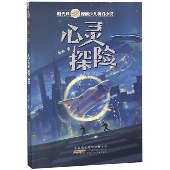 心灵探险/时光球原创少儿科幻小说