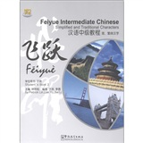 飞跃:汉语中级教程(学生用书·下册)(附MP3光盘1张)