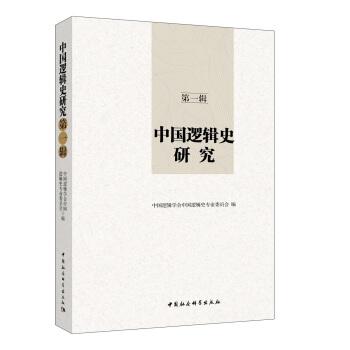 中国逻辑史研究 第一辑