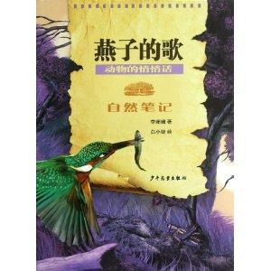 燕子的歌(动物的悄悄话)/自然笔记;