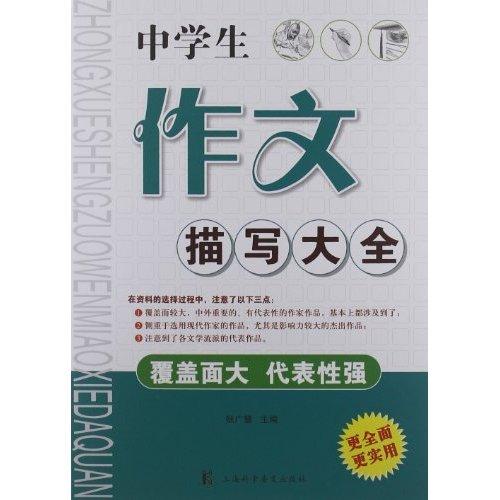 www.fz173.com_描写人物本领外形的句子。