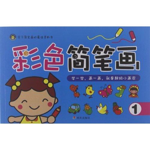 fun书 河马文化 彩色简笔画彩色简笔画1  作  者:河马文化 编著 出 版