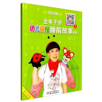 中国少年儿童新闻出版总社 金龟子讲<幼儿画报>睡前故事系列3