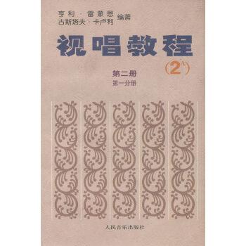 视唱教程(第2册·第1分册)(2A)