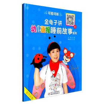 中国少年儿童新闻出版总社 金龟子讲<幼儿画报>睡前故事系列4