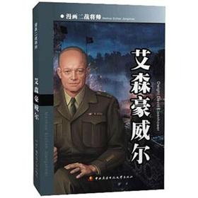 漫画二战将帅:艾森豪威尔
