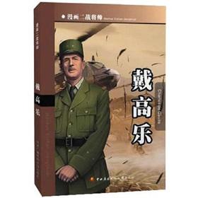漫画二战将帅:戴高乐