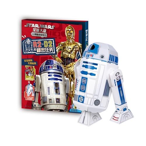 星球大战 拼插游戏书 R2-D2的秘密任务