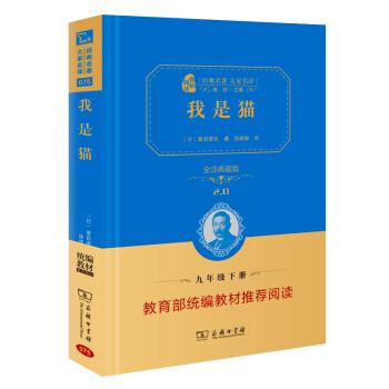 我是猫 统编教材推荐阅读九下 (经典名著 大家名译  全译典藏版)