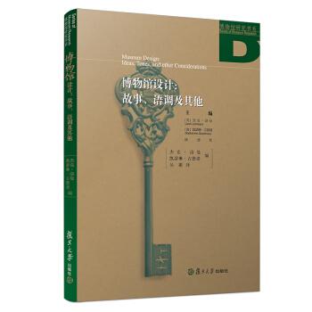 博物馆设计:故事、语调及其他/博物馆研究书系
