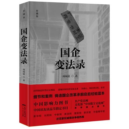 国企变法录(珍藏版)