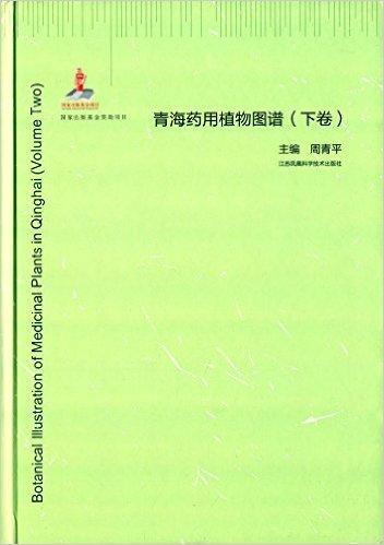 青海药用植物图谱(下卷)
