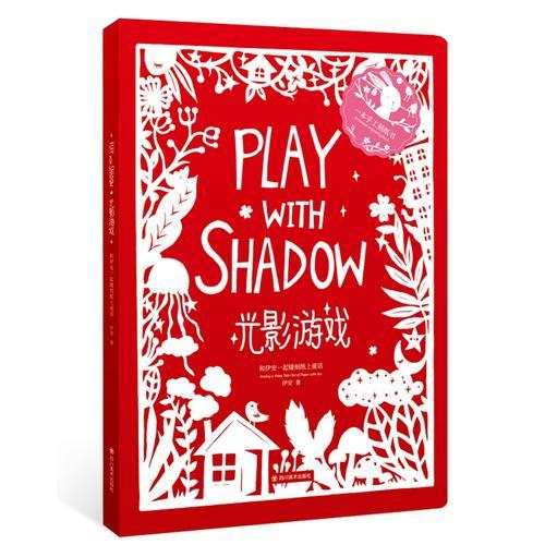 光影游戏:和伊安一起镂刻纸上童话 剪纸刻纸零基础减压手工书,赠教程刻刀