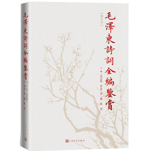 毛泽东诗词全编鉴赏(修订本)