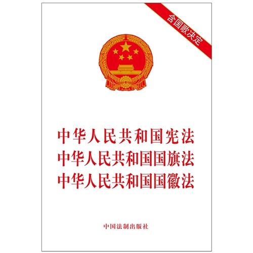 中华人民共和国宪法 中华人民共和国国旗法 中华人民共和国国徽法(含