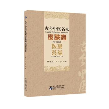 古今中医名家皮肤病医案荟萃