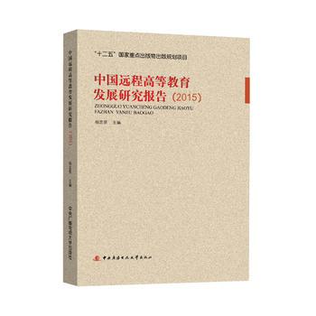 中国远程高等教育发展研究报告(2015)
