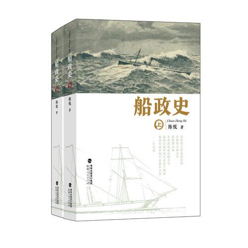 船政史(上下)