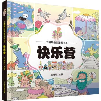 快乐营(精)/王晓明经典漫画书系