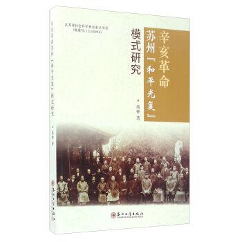 辛亥革命苏州和平光复模式研究