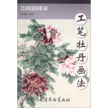工笔牡丹画法/中国画技法