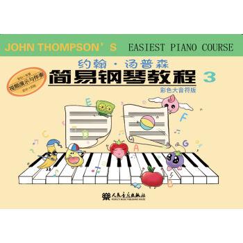 约翰·汤普森简易钢琴教程3(权威版本)