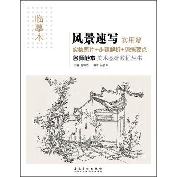 名师范本风景速写实用篇(美术基础教程丛书)