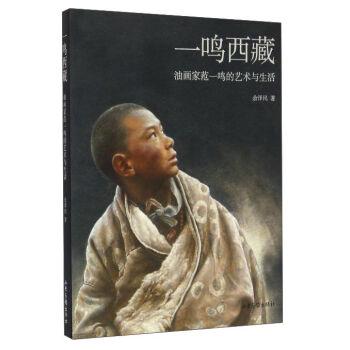 一鸣西藏(油画家范一鸣的艺术与生活)