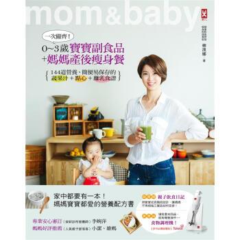 一次備齊! 0~3歲寶寶副食品+媽媽產後瘦身餐: 144道營養、簡便易保存的蔬果汁+點心+離乳食譜