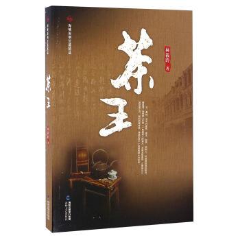 茶王(海峡原创长篇精品)
