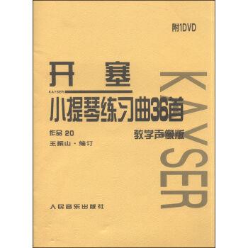 开塞小提琴练习曲36首(附光盘教学声像版作品20)