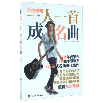 吉他弹唱·一人一首成名曲
