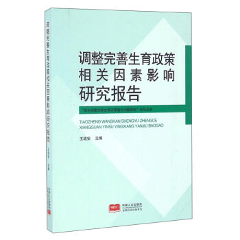 调整完善生育政策相关因素影响研究报告/逐步调整完善生育政策重大问题研究系列丛书