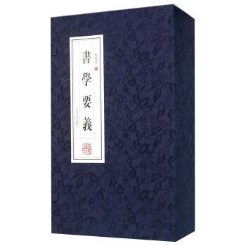 书学要义(共4册)(精)