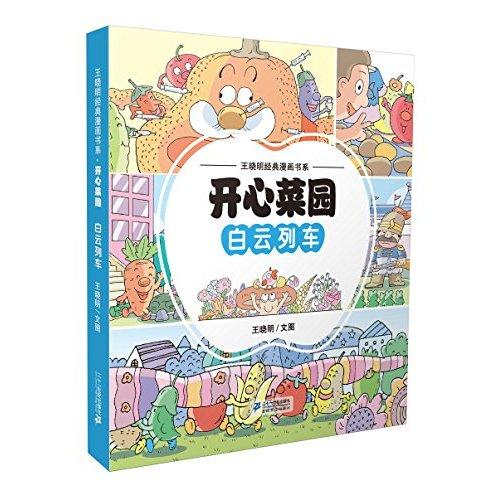 开心菜园:白云列车(精)/王晓明经典漫画书系
