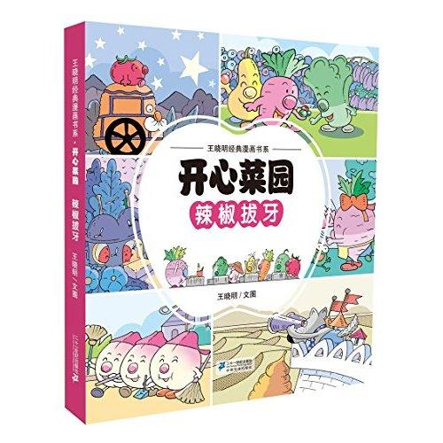 开心菜园:辣椒拔牙(精)/王晓明经典漫画书系