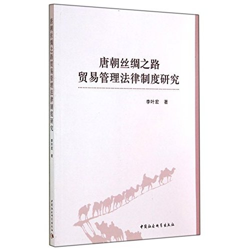 唐朝丝绸之路贸易管理法律制度研究