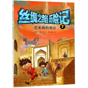 丝绸之路历险记:巴米扬的哭泣7