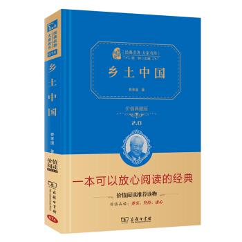 乡土中国(典藏版)