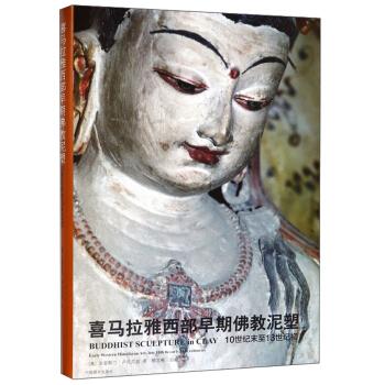 喜马拉雅西部早期佛教泥塑(10世纪末至13世纪初)(精)
