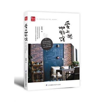 爱上咖啡馆(凤凰生活)