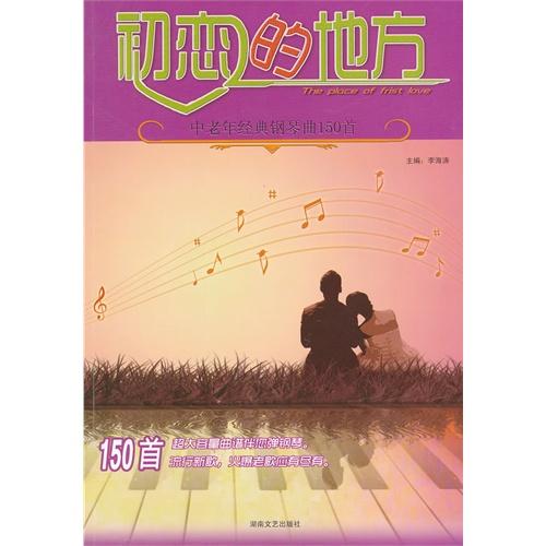 初恋的地方—中老年经典钢琴曲150首
