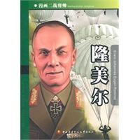 漫画二战将帅-隆美尔