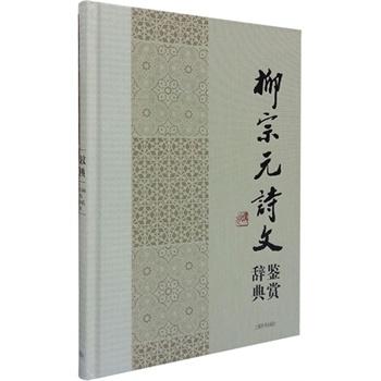 中国文学名家名作鉴赏辞典系列•柳宗元诗文鉴赏辞典