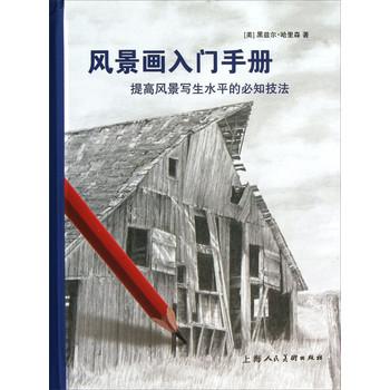 风景画入门手册:提高风景写生水平的必知技法图片