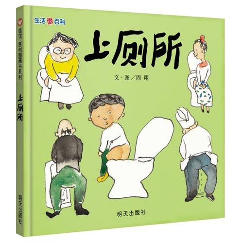 信谊原创图画书--生活微百科·上厕所