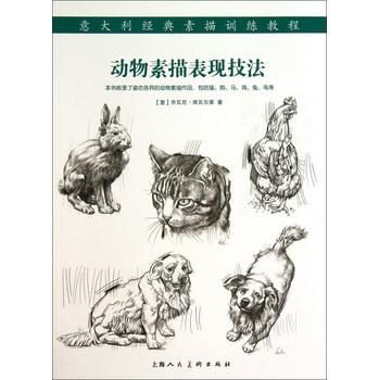意大利经典素描训练教程:动物素描表现技法