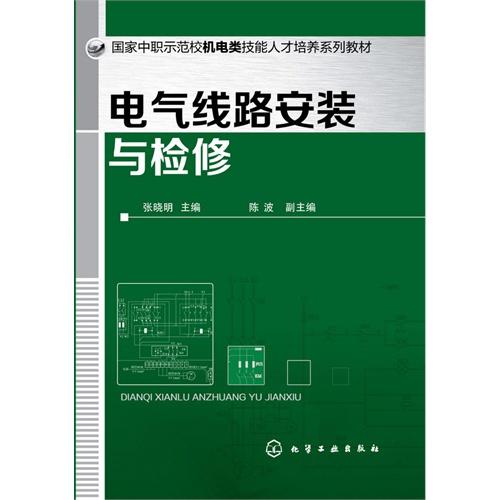 电气线路安装与检修(张晓明)