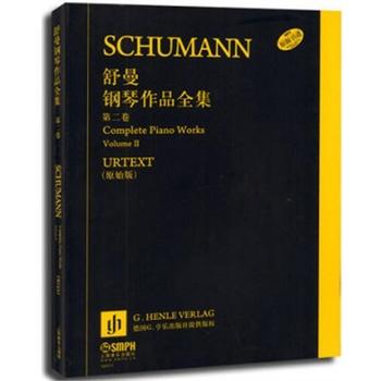 舒曼钢琴作品全集 第二卷